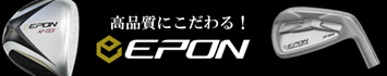 Epon Golf by Endo plant
