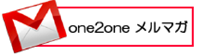 one2one e-mail magazine